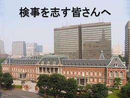 佐賀地方検察庁